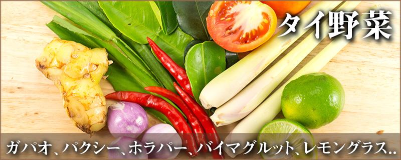 thai-vegetable