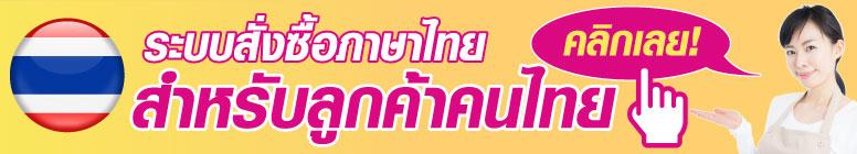 ระบบสั่งซื้อภาษาไทย สำหรับลูกค้าคนไทย คลิกเลย