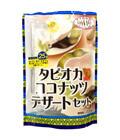 タイの台所 タピオカココナッツミルクデザートセット(120g)