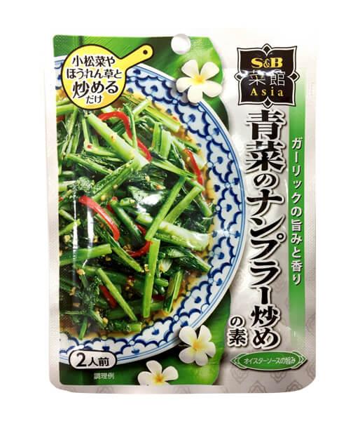 S&B 青菜のナンプラー炒めの素 50g