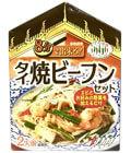タイ焼ビーフンセット(240g)
