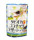 タピオカココナッツデザートセット (120g)