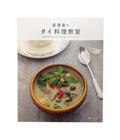 長澤恵のタイ料理教室 (日本語) 著者 長澤 恵 80 ページ