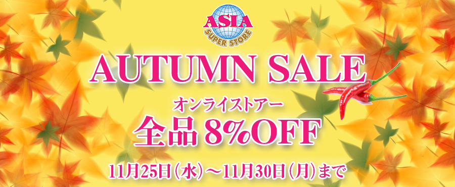 Autumn SALE 8%