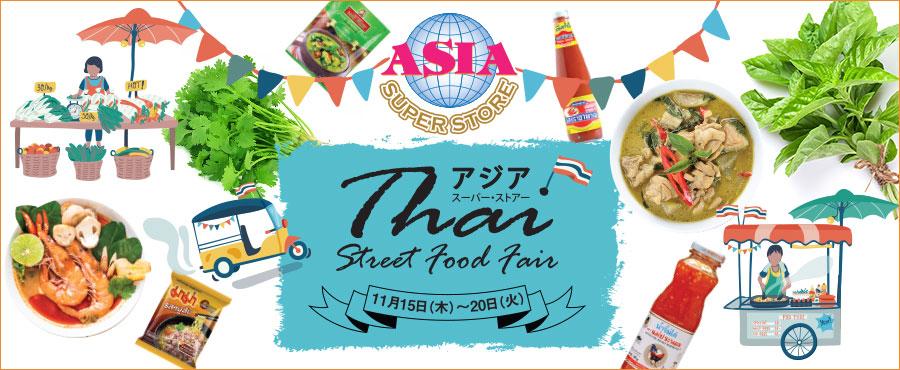 THAI STREET FOOD FAIR